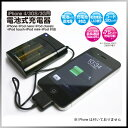 【Apple携帯機器充電器】iPhone3/iPhone3GS/iPhone4対応iPod/touc