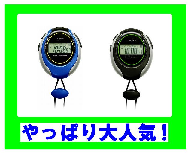 -In send-* non-cash on delivery-date specified cannot be DRETEC ( ドリテック ) sports timer SW-109BKSW-109BL / timer / kitchen timer / kitchen / / countdown / featured / gift / convenience goods