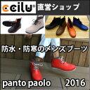★ポイント10倍★ メンズ レインシューズ PANTO PAOLO レイン ccilu (チル)公式 2016モデル 防水・防寒 パントウ パオロ