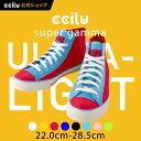 【在庫一掃セール】 ccilu super-gamma スニーカー メンズ レディース 独自素材 22.0cm~28.5cm 8色 c