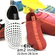 【メール便対応】ccilu am2 専用インナー メンズ・レディース・キッズ 19.0cm〜28.5cm 全5色