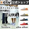 メンズ オフィスシューズ  サンダル 水濡れOK!チル・ジャパン ccilu-atka atker初期モデル  【05P27May16】