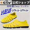 靴 メンズ  オフィス サンダル チル・アタカ アタッカー 水濡れOK! ccilu-atka atker アウトドア  【05P27May16】