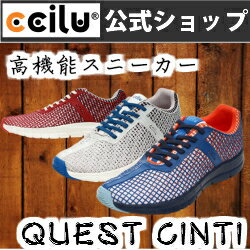 ccilu-questcinch
