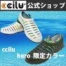 サマープライス!靴 メンズ・レディース スリッポン ccilu(チル)公式 2014限定カラー!数量限定! チル・シューズ ヒーロー 【送料無料】ccilu-hero  かっこいい 軽い アウトドア【05P29Jul16】