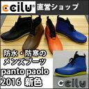 ★ポイント10倍2/20 9:59まで★靴 メンズ ブーツ PANTO PAOLO レインシューズ レイン ccilu (チル)公式 2016モデル 防水・防寒...