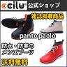 靴 メンズ ブーツ PANTO PAOLO レインシューズ  ccilu (チル)公式 2015モデル 防水・防寒 パントウ パオロ レインシューズ レインブーツ レイン シューズ レイン ブーツ 【10P01Oct16】
