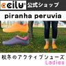 レディース スリッポン 超軽量 ccilu(チル)公式 秋冬モデル ピラニア ペルバヤ ccilu-PIRANHA--PERUVIA【10P09Jul16】