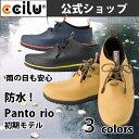 パントウ リオ-初期モデル ccilu-PANTO RIO 男性用 レインシューズ