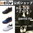 ショッピングレインシューズ ccilu(チル)公式 パントウ リオ ccilu-PANTO RIO 雑誌掲載商品 レインシューズ レインブーツ 2015モデル 25.5cm〜28.5cm 全3色 レインシューズ レインブーツ レイン シューズ レイン ブーツ