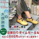 ccilu panto-ria レインブーツ レディース 23.0cm?25.0cm 全6色 【10