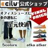 メンズ オフィスシューズ  サンダル 水濡れOK!チル・ジャパン ccilu-atka atker初期モデル