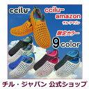 【送料無料】 スリッポン チル・アマゾン(エイエム2) ccilu-am2 限定カラー 疲れにくい 靴 ccilu(チル)公式