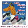 サマープライス!スリッポン チル・アマゾン(エイエム2) ccilu-am2  限定カラー 疲れにくい 靴 ccilu(チル)公式