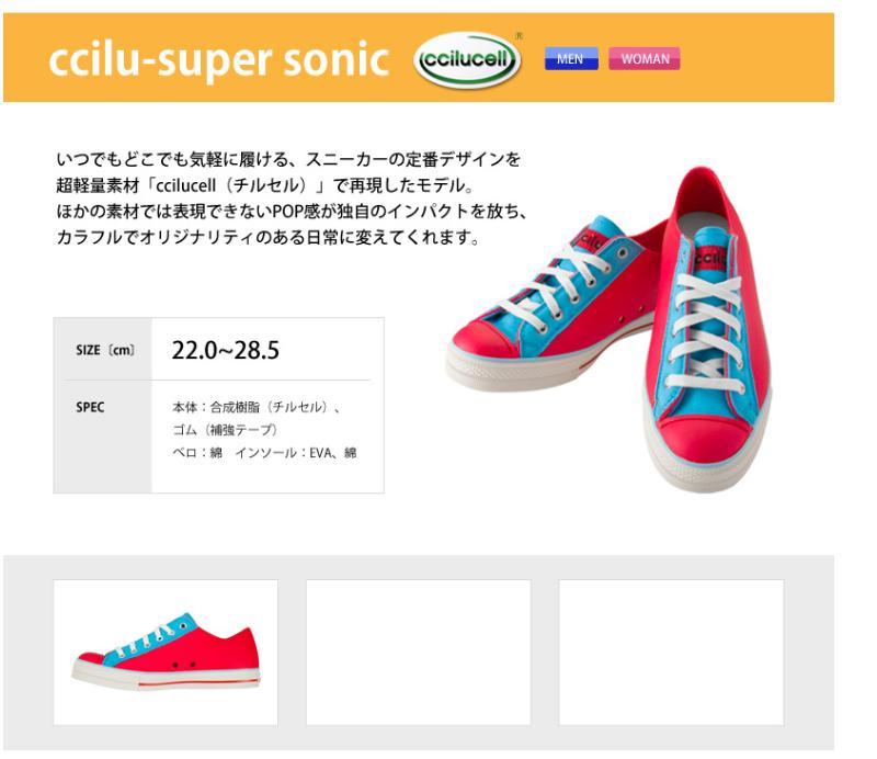 【アウトレット価格】ccilu super-s...の紹介画像2
