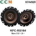 【KFC-RS164】ケンウッド KENWOOD 16cm カスタムフィット スピーカー【KFC-RS164】2本1組 コアキシャル2way