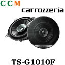 【TS-G1010F】 Carrozzeria 10cmスピーカー カロッツェリア パイオニア 車載用スピーカー Gシリーズ
