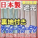 裏地付きジャガードカーテン・クラシックボーダー(巾)180〜200cm×(丈)201〜250cm 1枚入り(遮光性カーテン)