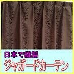 業者様御用達 リーフ柄のカーテン(巾)100cm×(丈)110cm 2枚組//900/950