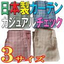 Made in Japan カジュアルチェック 2枚組 日本製ジャガード織りカーテン