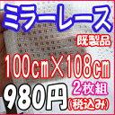 ミラーレース 格子柄 (巾)100cm×(丈)108cm 2枚組 既製品 小窓 腰高窓