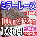 ミラーレース 格子柄 (巾)100cm×(丈)133cm 2枚組 既製品 小窓 腰高窓