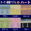 カーテンをかわいくする装飾アイテム・ハート柄 (遮光カーテン・ブラザー専用オプション/カーテン1組分用の価格です)