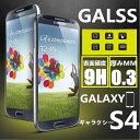 Galaxy S4 SC-04E 強化ガラスフィルム Galaxy S4 SC-04E 保護フィルム 明誠正規品 GalaxyS4 ガラスフィルム GalaxyS4液晶保護フィルム強化ガラスGalaxy S4保護シート ギャラクシー S4強化ガラスフィルム Galaxy S4 SC-04E 強化ガラスフィルム 速達便ネコポス送料無料