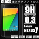 Google nexus7(2世代) 強化ガラスフィルム ネ...