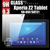 【送料無料】Xperia Z2 Tablet 強化ガラスフィルム docomo SO-05F ガラスフィルム au SOT21 液晶保護フィルム強化ガラス Z2 Tablet ガラスフィルム Xperia Z2 Tablet SO-05F SOT21 強化ガラスフィルム ヤマトDM便送料無料