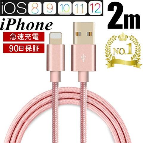 iPhoneケーブル 長さ 2 m 急速充電 送料無料 充電器 データ転送ケーブル USBケーブル iPhone用 充電ケーブル iPhone8/8Plus iPhoneX iPhone7 ケーブル スマホ合金ケーブル ヤマトDM便送料無料