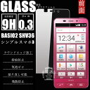 BASIO2 SHV36 シンプルスマホ3 強化ガラス保護フ...
