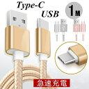 USB Type-Cケーブル Type-C USB 充電器 高速充電 データ転送 Xperia XZs / Xperia XZ / Xperia X compact / Nexus 6P / Nexus 5X 等対応 USB Type Cケーブル 長さ1m 充電ケーブル ヤマトDM便送料無料