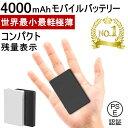 4000mAh 世界最小最軽 モバイルバッテリー 大容量 コ...