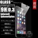 送料無料 iPhone7 iPhone6s ガラスフィルム iPhone6s iphone7 plu