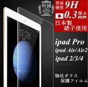 送料無料 液晶保護フィルム 9.7インチ iPad Pro 強化ガラスフィルム ipad air2 / ipad air / ipad2 / ipad3 / ipad4 強化ガラスフィルム IPAD Air2 ガラスフィルム 9.7インチ ipad pro 液晶保護フィルム強化ガラス iPad Air ガラスフィルム 9.7インチ iPad Pro 保護フィルム