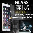 送料無料 9.7インチ iPad Pro 強化ガラスフィルム ipad air2 / ipad air / ipad2 / ipad3 / ipad4 強化ガラスフィルム IPAD Air2 ガラスフィルム 9.7インチ ipad pro 液晶保護フィルム強化ガラス iPad Air ガラスフィルム 9.7インチ iPad Pro 保護フィルム