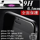 全面保護 iphone7 iphone7 plus iphone6plus ガラスフィルム 全面 全面保護 iphone6s iphone6 全面ガラスフィルム...