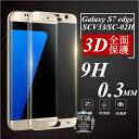 送料無料 Galaxy S7 edge SC-02H SCV33 強化ガラスフィルム 全面 3D全面保護フィルム Galaxy S7 edge SC-02H SCV33 強化ガラス全面ガラスフィルム 曲面全画面保護 全面保護強化ガラスフィルム スマホケース 3D 保護フィルム ギャラクシーs7 エッジ SCV33 液晶保護強化ガラス