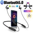 Bluetooth 5.0 ワイヤレスイヤホン 高音質 ブルートゥースイヤホン 30時間連続再生 IPX5防水 ネックバンド式 ヘッドセット マイク内蔵 ハンズフリー 超長待機 送料無料