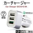 Quick Charge 3.0 カーチャージャー ACアダプター USB急速充電器 2.4A超高出力 USB3ポート 高速充電 車載用 電源アダプター スマホ充電器 ACコンセント PSE認証 送料無料