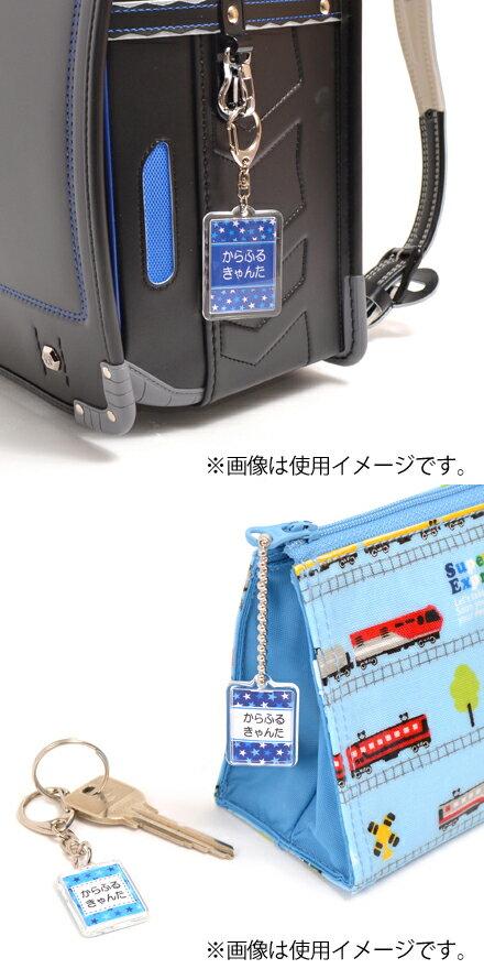 お名前キーホルダー 3個セット 電車・スカイ【...の紹介画像3