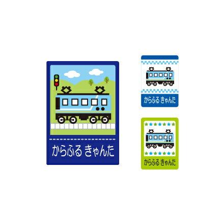 お名前キーホルダー 3個セット 電車・スカイ【...の紹介画像2