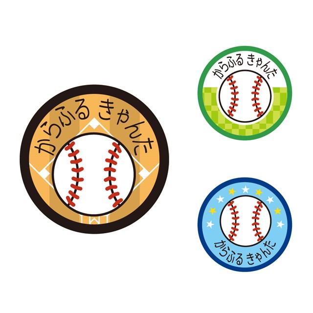 お名前キーホルダー3個セット野球ボール代引・後払い不可クロネコDM便(ネームホルダーなまえ名前ネーム