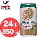 神戸居留地 LAS ジンジャーエール 350ml缶×24本入炭酸飲料 炭酸水 ジュース 350gジンジャーエール ジンジャーエール