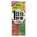 野菜ジュース 一日分の野菜 200ml×24本入 伊藤園野菜ジュース 紙パック 一日分の野菜