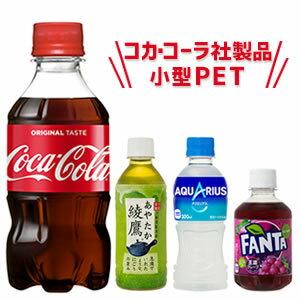 【全国一律送料無料】コカコーラ社製品 小型PET×24本入 1ケース「北海道・沖縄・離島も送料無料!」コカ・コーラ 300ml 280ml