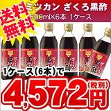 ミツカン ざくろ黒酢 500ml×6本入【】MIZKAN 黒酢 健康酢 酢飲料 お酢
