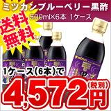 ミツカン ブルーベリー黒酢 500ml×6本入【】MIZKAN 黒酢 健康酢 酢飲料 お酢