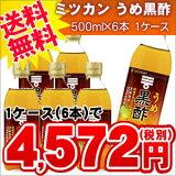 ミツカン うめ黒酢 500ml×6本入【】MIZKAN 黒酢 健康酢 酢飲料 お酢